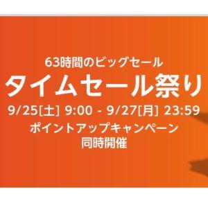 【Amazon】タイムセール祭り 9/25(土)9:00スタート☆