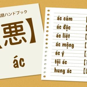 ác【悪】