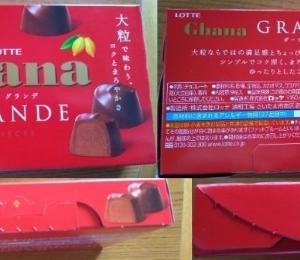 【新発売】贅沢食感チョコレート「ガーナグランデ」
