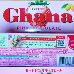 【新発売】バレンタイン向け?「ガーナピンクチョコレート」