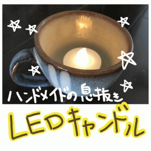 インテリア雑貨 商品レビュー 本物そっくり!LEDキャンドルの紹介 〜ハンドメイドの息抜き〜