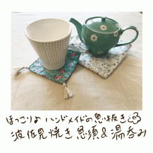 素敵な波佐見焼紹介! 北欧風・急須と湯呑み おうちカフェを楽しもう! 〜ハンドメイドの息抜き〜