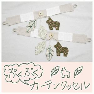 ハンドメイド 手縫いのコツ 作品紹介・ぷくぷくカーテンタッセル 〜つくる日記その7〜