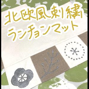 ハンドメイド 刺繍のコツ 作品紹介・北欧風刺繍ランチョンマット 〜つくる日記その4〜