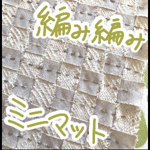 ハンドメイド なみ縫いのコツ 作品紹介・編み編みミニマット 〜つくる日記その3〜