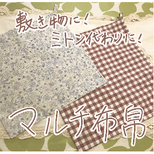 ハンドメイド 裾始末のコツ 作品紹介・マルチ布巾 〜つくる日記その2〜