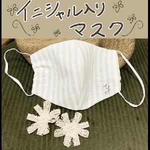 ハンドメイド 地直しのコツ 作品紹介・イニシャル入りマスク 〜つくる日記その6〜