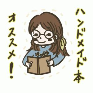ハンドメイド本紹介・「くりくり」 ちょっとコアだけど面白い! オリジナリティ溢れる手仕事