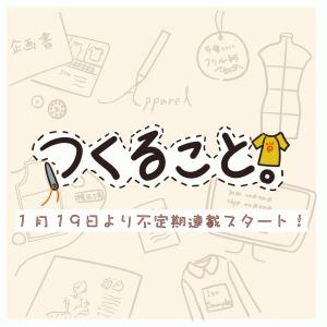 【お知らせ】漫画「つくること。」連載スタート!!ブログ・インスタ連動企画