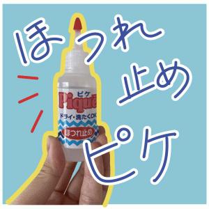 【ハンドメイド 便利道具】おすすめ!布端ほつれ止め ピケ