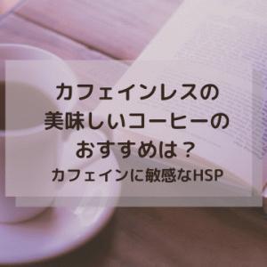 カフェインレスの美味しいコーヒーのおすすめは?ーカフェインに敏感なHSP