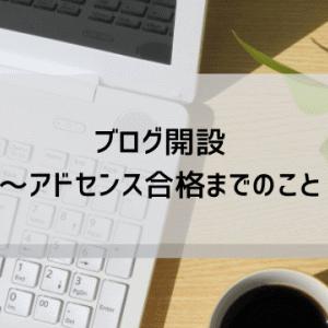 ブログ開設~アドセンス合格までのこと
