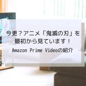 今更?アニメ「鬼滅の刃」を最初から見ています!Amazon Prime Videoの紹介