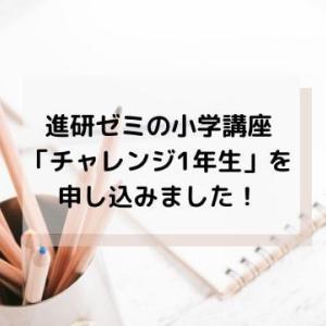 """""""ベネッセ""""進研ゼミの小学講座「チャレンジ1年生」を申し込みました!"""