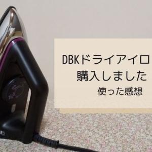 DBKドライアイロンを購入しました!使った感想