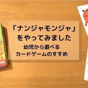 「ナンジャモンジャ」をやってみました-幼児から遊べるカードゲームのすすめ