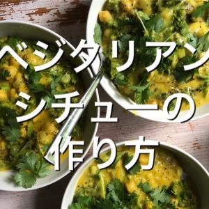 ひよこ豆のシチューの作り方【ベジタリアンレシピ】