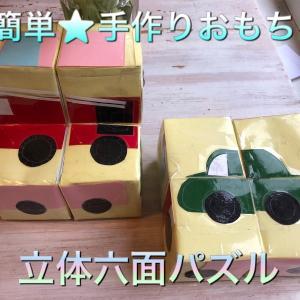簡単☆牛乳パックで作る立体パズルの手作りおもちゃ【オペア体験日記15】