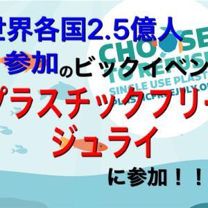 世界各国2.5億人が参加するビックイベント!プラスチックフリージュライ【Plastic Free July】に参加します!!