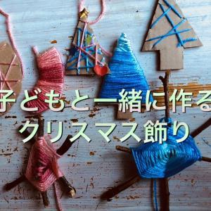 クリスマス飾り*簡単に作れて可愛い!子どもと一緒にも【フィンランドオペア体験日記6】