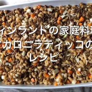 フィンランドの家庭料理 マカロニラティッコのレシピ 【ベジタリアンレシピ】