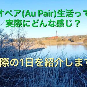 留学よりもお得に海外生活を体験できる?!オペア(Au Pair)の1日を紹介!【オペア体験日記11】