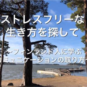 ストレスフリーな生き方を探して~フィンランド人に学ぶコミュニケーションの取り方【オペア体験日記12】