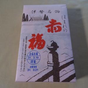三重県のお土産といえばコレ! 「赤福」