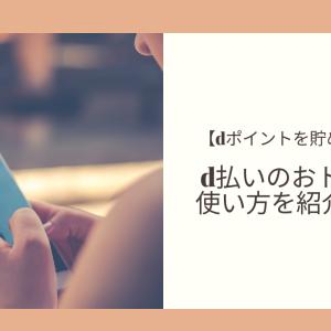 【dポイントを貯めよう】d払いのおトクな使い方を紹介!!