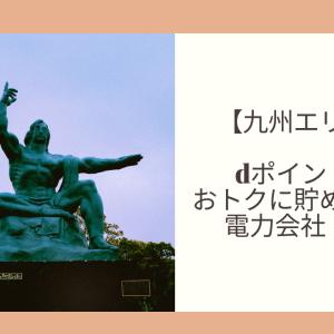 【九州エリア】dポイントがおトクに貯められる電力会社 5選