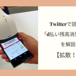 【被害阻止!】Twitterで話題の「d払い残高消失事件」を解説【拡散!】