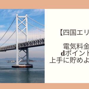 【四国エリア】電気料金でdポイントを上手に貯めよう!!