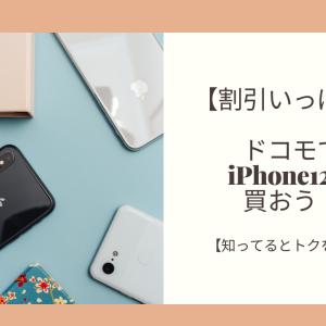【割引いっぱい】ドコモでiPhone12を買おう!【知ってるとトクをする】