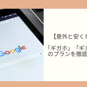 【意外と安くなる?】「ギガホ」「ギガライト」のプランを徹底解説!!