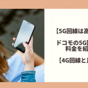 【5G回線は高い?】ドコモの5G回線の料金を紹介【4G回線と比較】