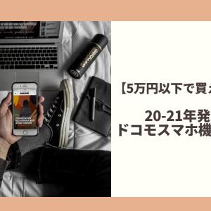 【5万円以下で買える!?】20-21年発売のドコモスマホ機種を紹介