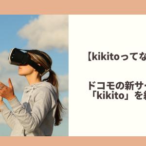 【kikitoってなに?】ドコモの新サービス「kikito」を紹介!