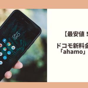 【最安値!?】ドコモ新料金プラン「ahamo」を解説【知らないと損!】