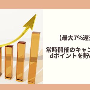 【最大7%還元!】常時開催のキャンペーンでdポイントを貯めよう!