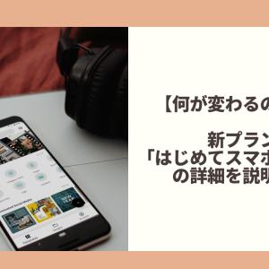 【何が変わるの!?】新プラン「はじめてスマホプラン」の詳細を説明!!