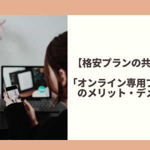 【格安プランの共通点!】「オンライン専用ブランド」のメリット・デメリット