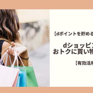 【dポイントを貯めるならこれ!】dショッピングでおトクに買い物をしよう【有効活用】