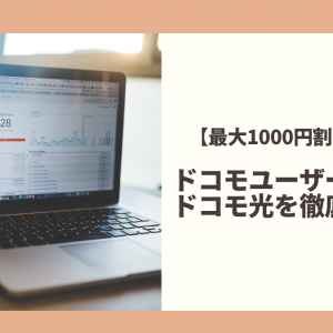 【最大1000円割引?!】ドコモユーザー必見!ドコモ光を徹底解説!