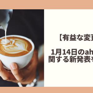 【有益な変更!】1月14日のahamoに関する新発表を紹介!