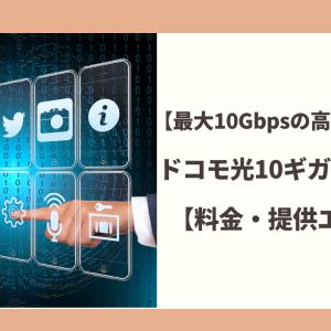 【最大10Gbpsの高速通信!】ドコモ光10ギガについて【料金・提供エリア】