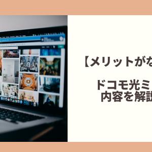 【メリットがない?】ドコモ光ミニの内容を解説!