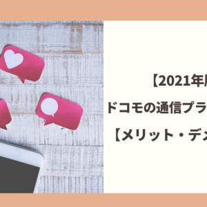 【2021年版】ドコモの通信プランを比較!【メリット・デメリット】