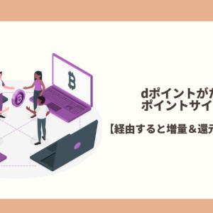 dポイントがたまるポイントサイト3選【経由すると増量&還元率アップ!】