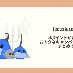 【2021年10月】dポイントがたまるおトクなキャンペーン・特典のまとめ!