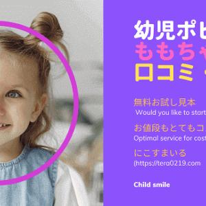 【幼児ポピー】ももちゃん(2・3歳)の口コミ。利用者の評判は?